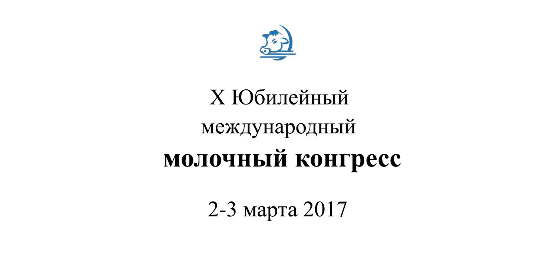 molochnuy_congress_2017__
