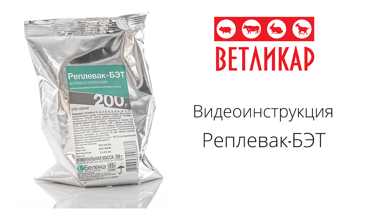 реплевак_значек_на сайт