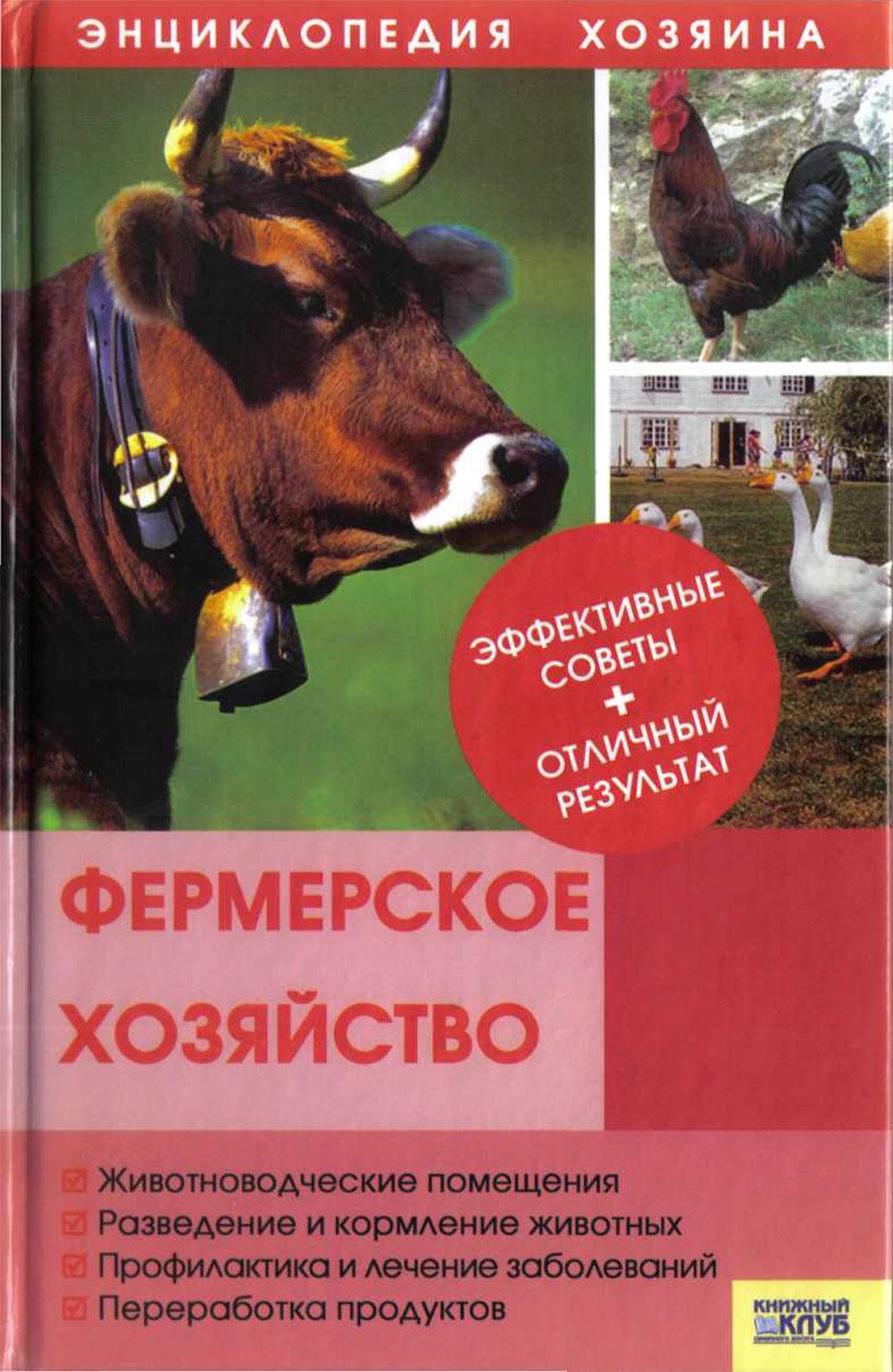 5.fermerskoe-hozyaystvo