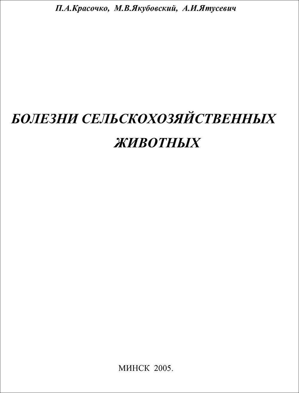 8.Bolezni_sh_jivotnyh