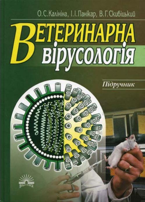 9.Veterynarna_virusologiya