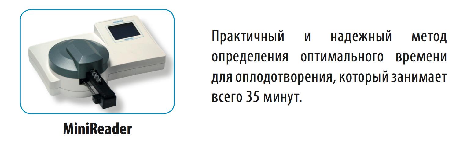 minireader-minitube-osemenenie