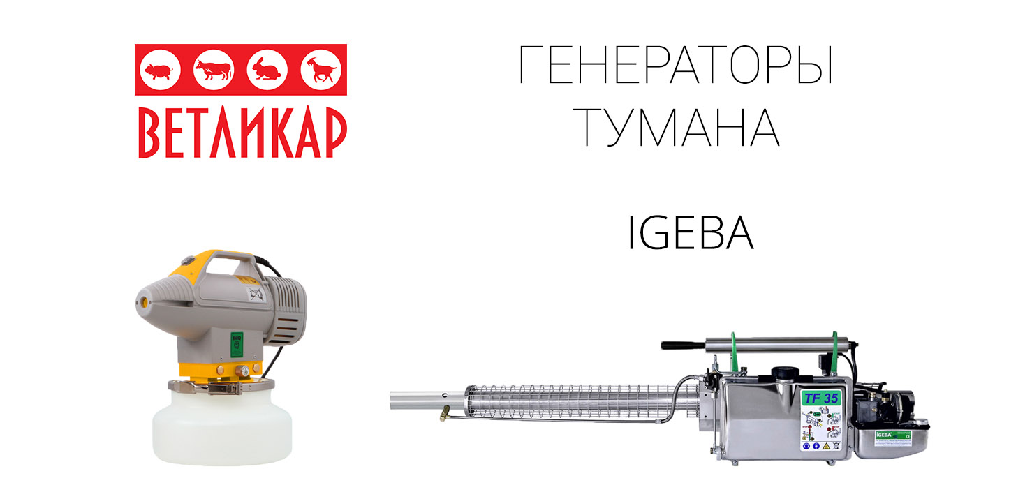 generatory-tumana-igeba-video-vetlikar