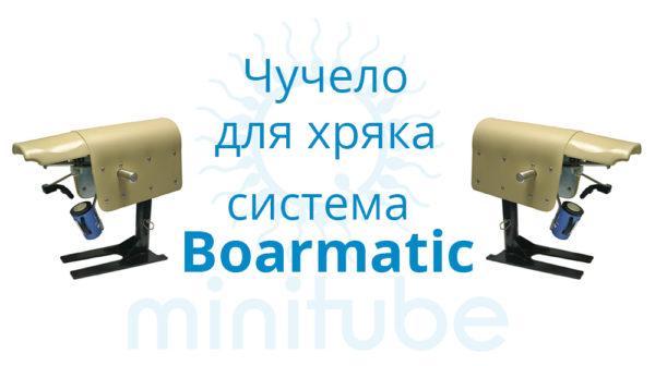 chuchelo-dlja-hrjaka-boarmatic-minitube-vetlikar-ua1